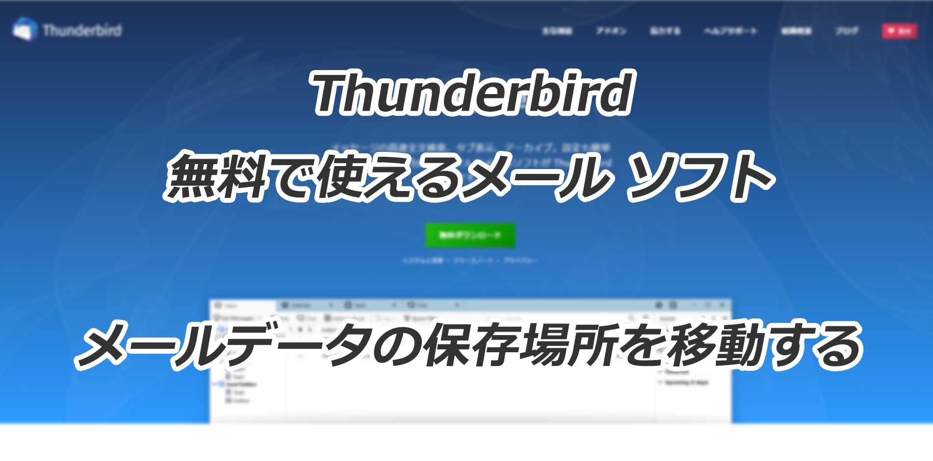 ThunderbirdのメールデータをCドライブからDドライブに移行する手順