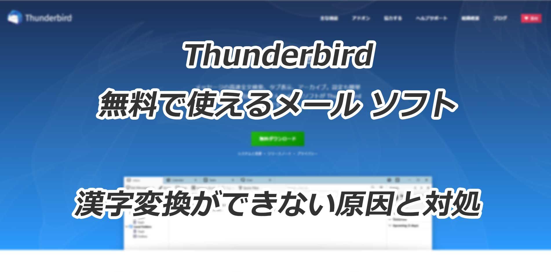 Thunderbirdメーラーで日本語変換ができない原因と対処