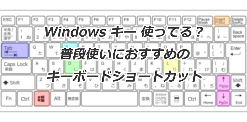 Windowsキーの便利なショートカット6選