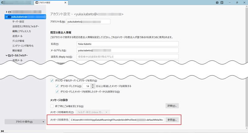 Thunderbirdアカウント設定画面で現在のメッセージ保存場所を確認する