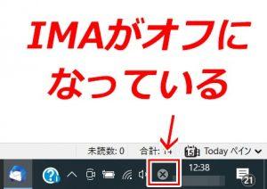 Thunderbirdの日本語変換ができない理由はIMAが無効になっていること