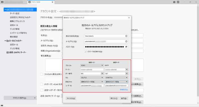 受信サーバと送信サーバの情報を入力する