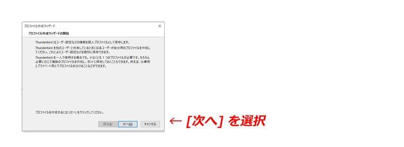 プロファイルウィザードを使う