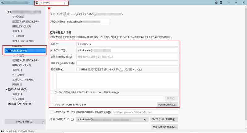 既存のメールアドレスのセットアップが終了しアカウント設定画面に戻る