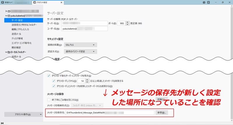 Thunderbirdのメッセージ保存先が更新されていることを確認する