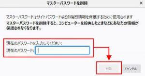 マスターパスワードの削除ダイアログにパスワードを入力して、削除
