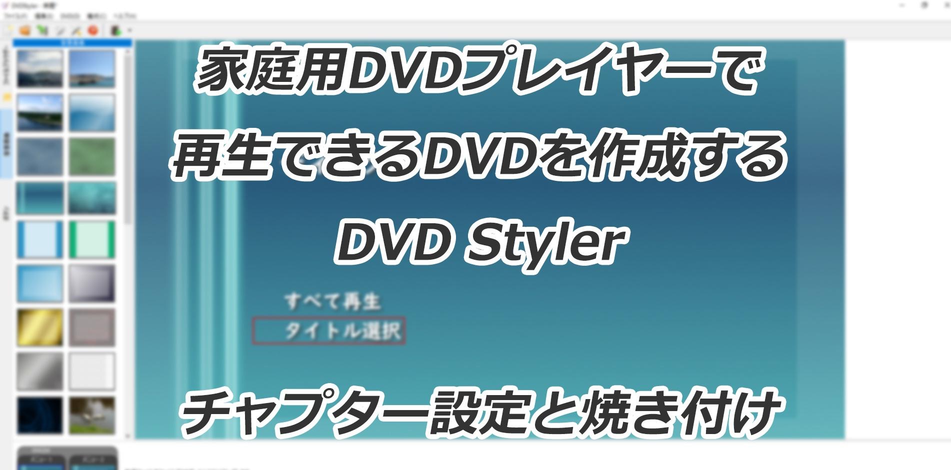 DVD Styler 動画のチャプター設定から焼き付けまで