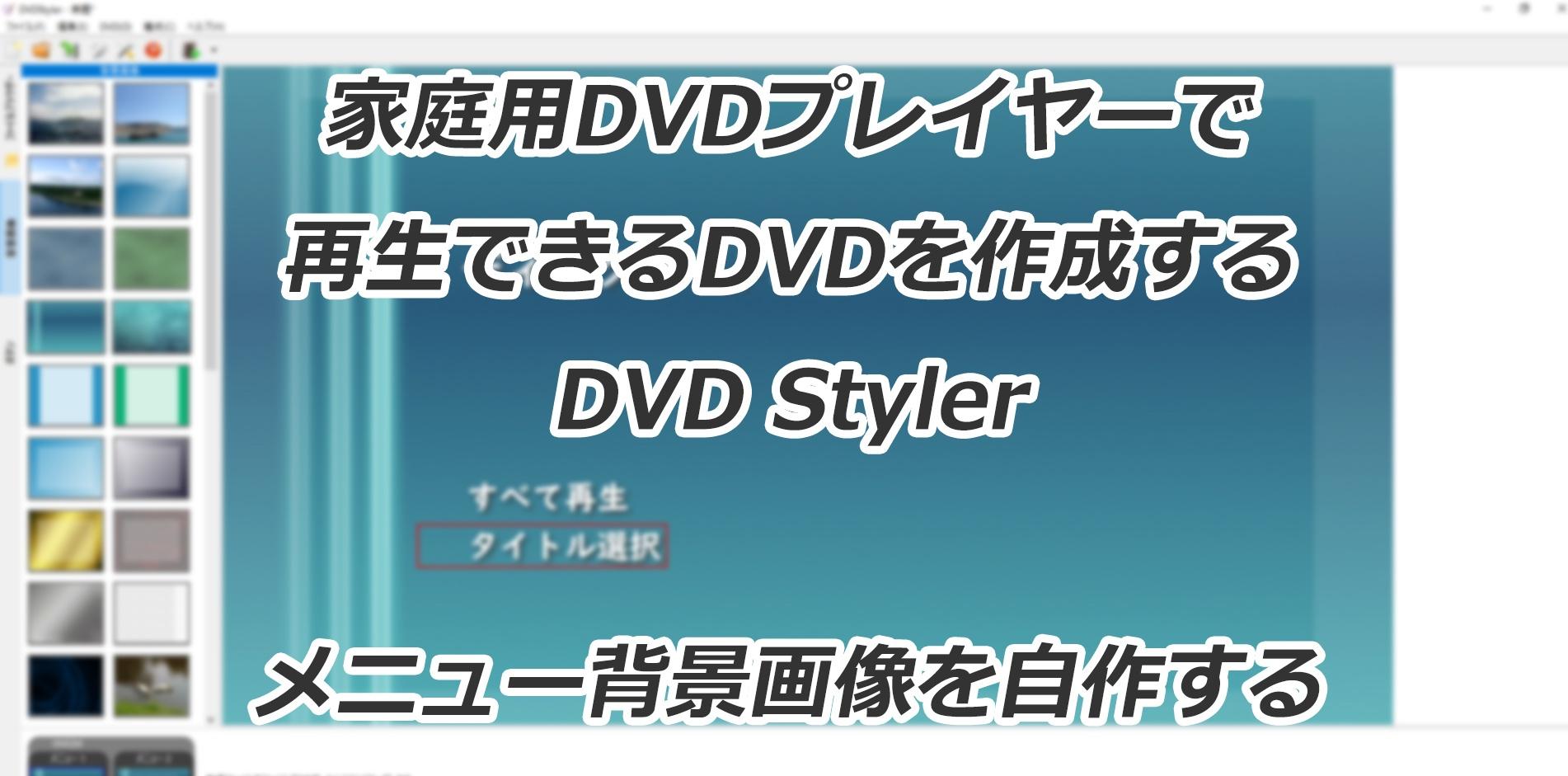 DVD Stylerメニュー用背景画像を自作する