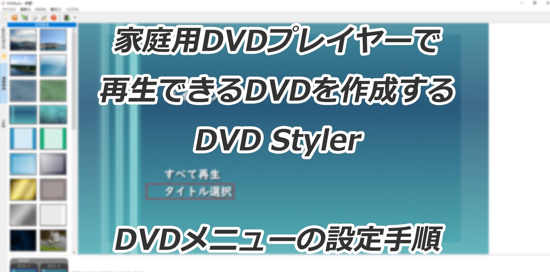 DVD Styler DVD用メニューの設定と背景画像差し替え手順