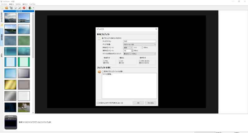 DVD Styler プロジェクトのセットアップ