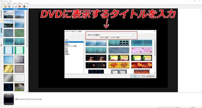 DVD Styler DVD用メニュー用テンプレートを選択