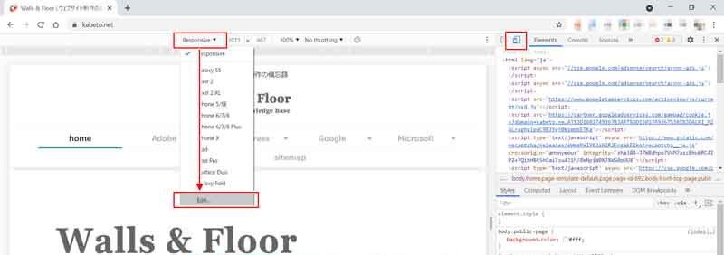 Toggle device toolbarを開いて、Editを選択する