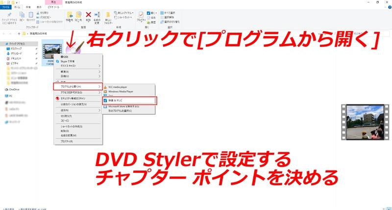 DVD Styler 収録する動画のチャプターポイントを決める01