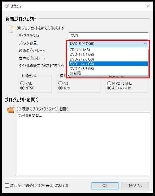 DVD Stylerディスク容量を選択する