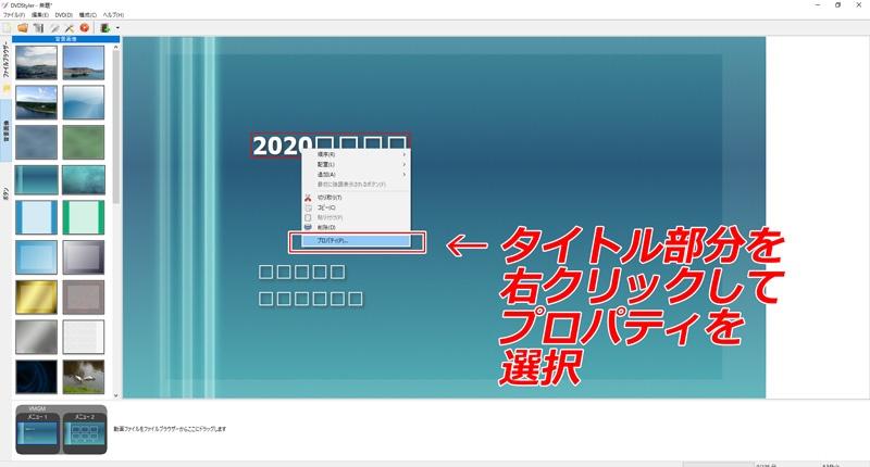DVD Styler DVD用メニューの文字化けを解消する