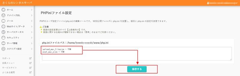 さくらインターネットのコントロールパネルでphp.iniにupload_max_filesizeを追記する