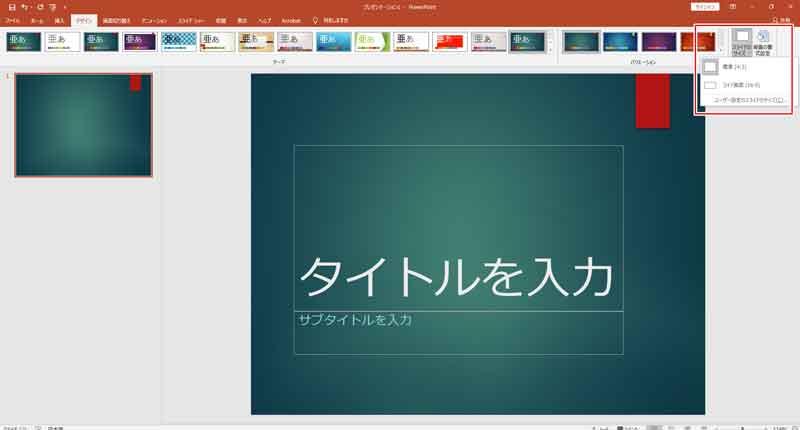 DVD Styler PowerPointでメニュー用背景画像を作る01