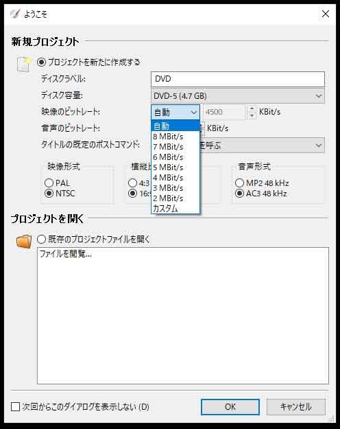 DVD Styler映像のビットレートを設定する