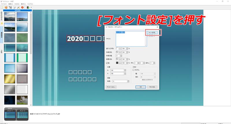 DVD Styler DVD用メニューのプロパティからフォント設定を変更