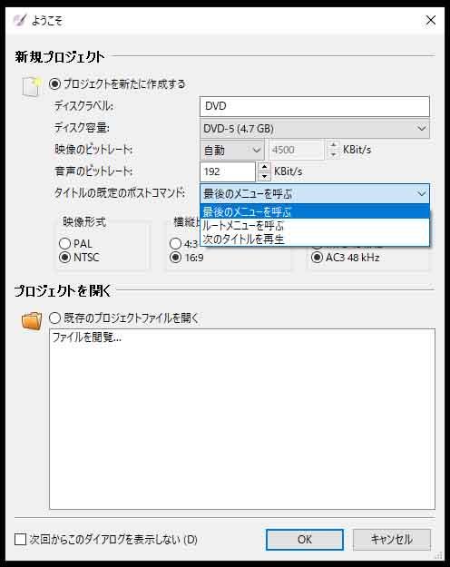 DVD Stylerタイトルの既定のポストコマンド