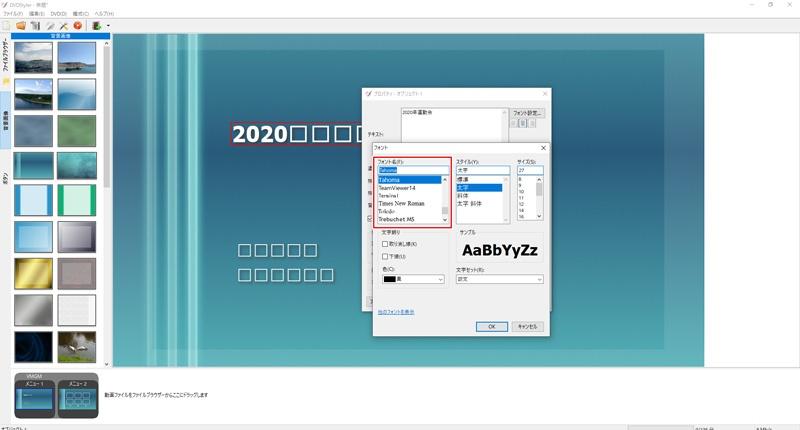 DVD Styler DVD用メニューのプロパティからフォントを選ぶ