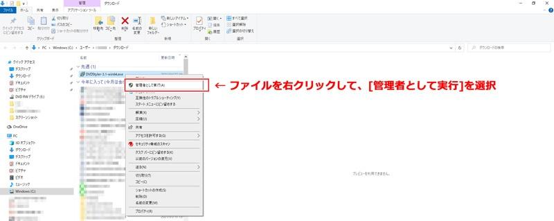 ダウンロードしたDVD Styler実行ファイルを右クリックして管理者として実行を選択