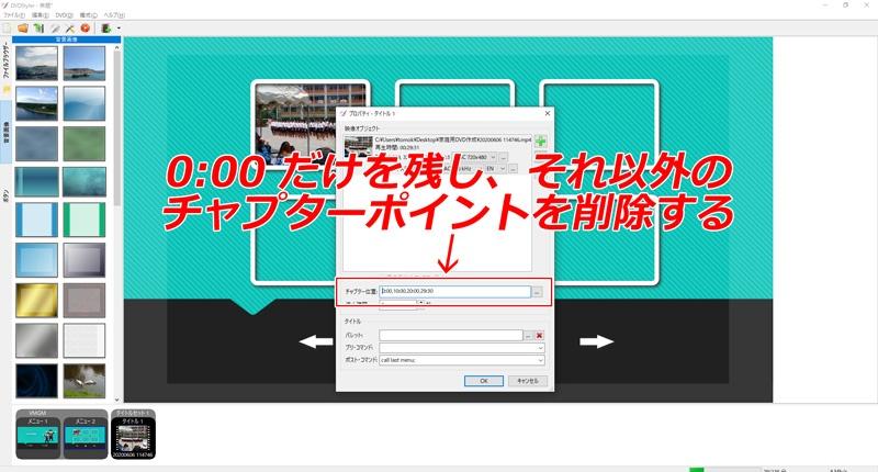 DVD Styler 収録する動画のプロパティで、チャプター位置を設定する