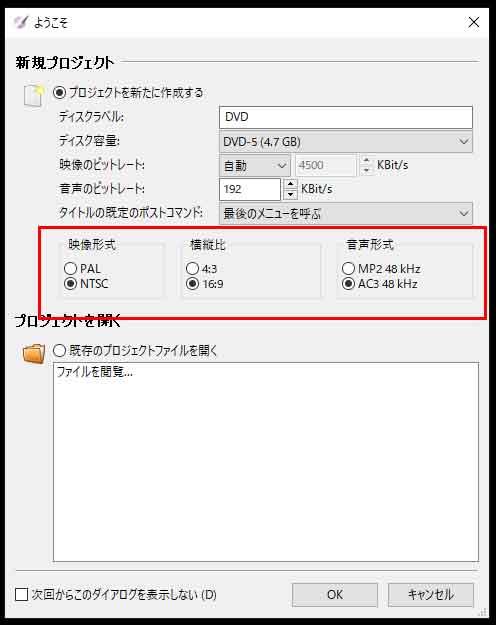 DVD Styler映像形式・構成比・音声形式
