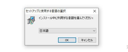 DVD Stylerのセットアップする言語を選択する