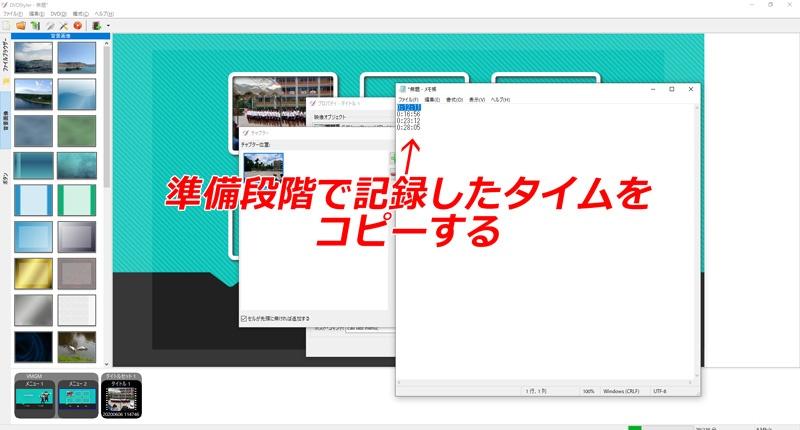 DVD Styler 収録する動画のプロパティで、チャプター位置を設定する02