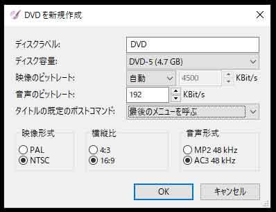 DVD Styler新規プロジェクト設定完了