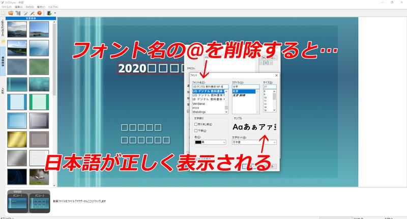 DVD Styler DVD用メニューのフォント名で横向きの日本語を正体に戻す