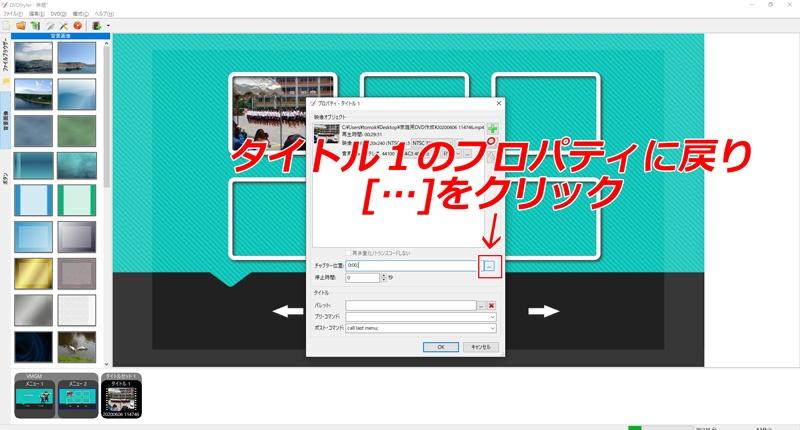 DVD Styler 収録する動画のプロパティで、チャプター位置を設定する03