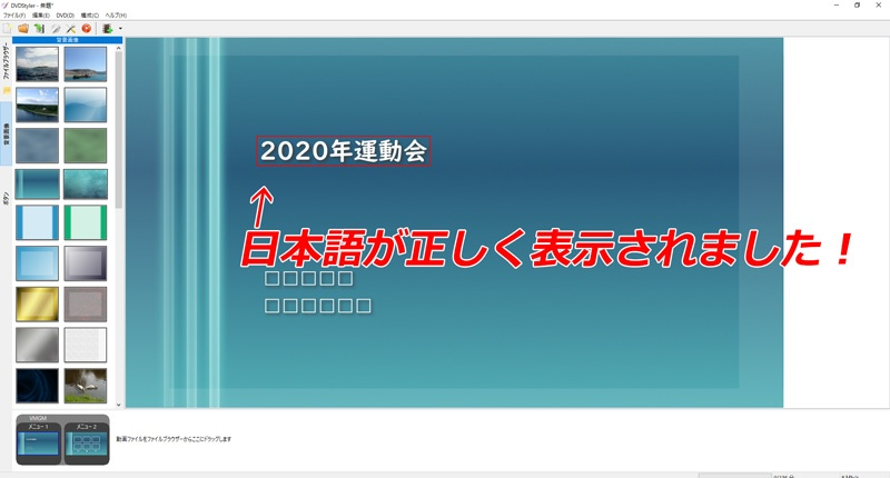 DVD Styler DVD用メニューのフォント名で横向きの日本語が正しく表示される