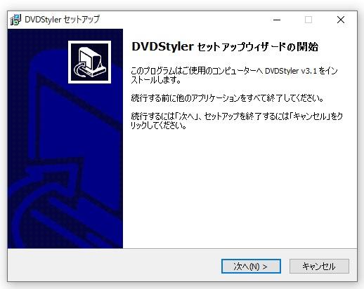 DVD Stylerのセットアップウィザード