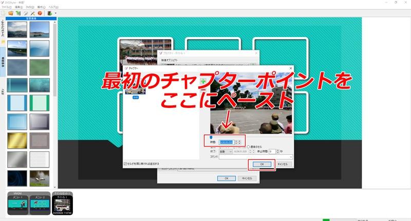 DVD Styler 収録する動画のプロパティで、チャプター位置を設定する04
