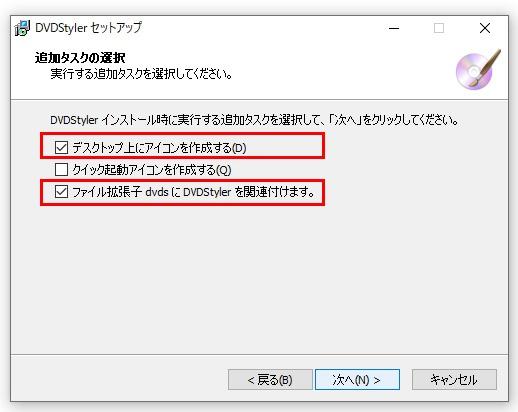 DVD Stylerの追加タスクの選択