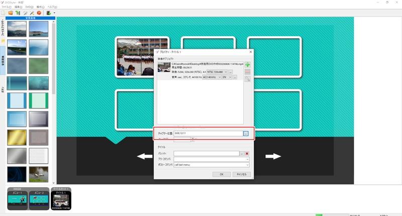 DVD Styler 収録する動画のプロパティで、チャプター位置を設定する05