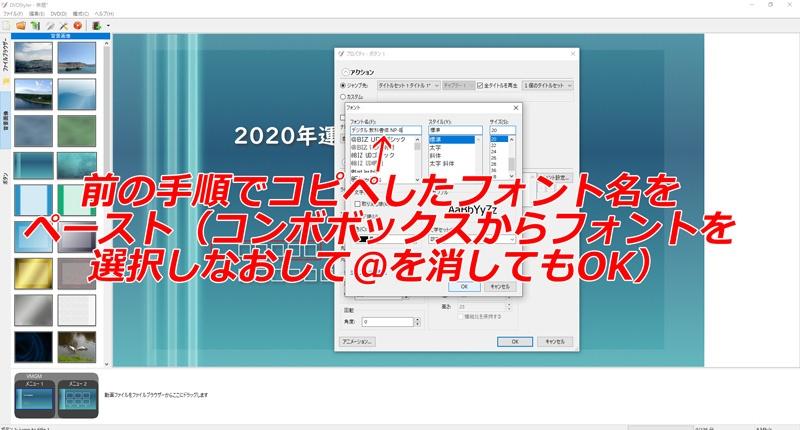 DVD Styler DVD用メニューのサブメニューのフォントも選択しなおす02