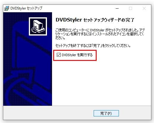 DVD Stylerのセットアップウィザード完了画面