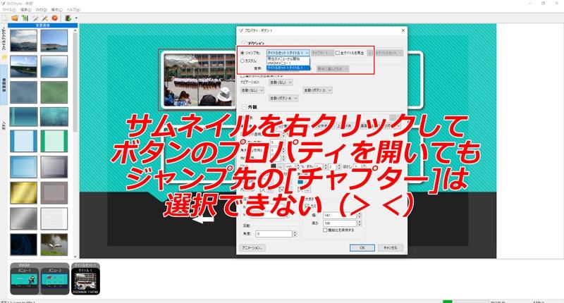 DVD Styler チャプターメニューを追加する01