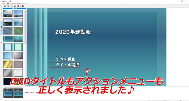 DVD Styler DVD用メニューのサブメニューのフォントも選択しなおす03