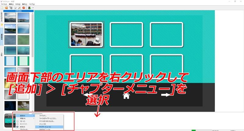 DVD Styler チャプターメニューを追加する02