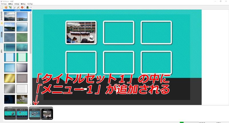 DVD Styler チャプターメニューを追加する03