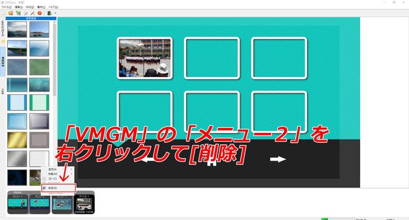 DVD Styler チャプターメニューを追加する04