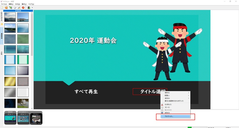 DVD Styler チャプターメニューを追加する05