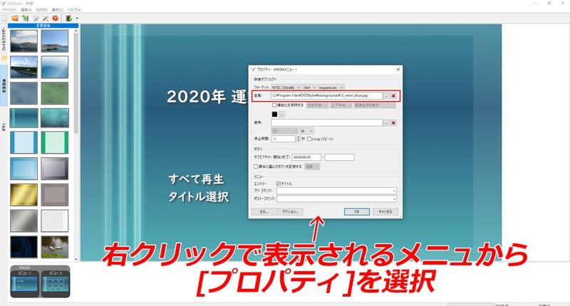 DVD Styler DVD用メニューのプロパティから画像を選択しなおす