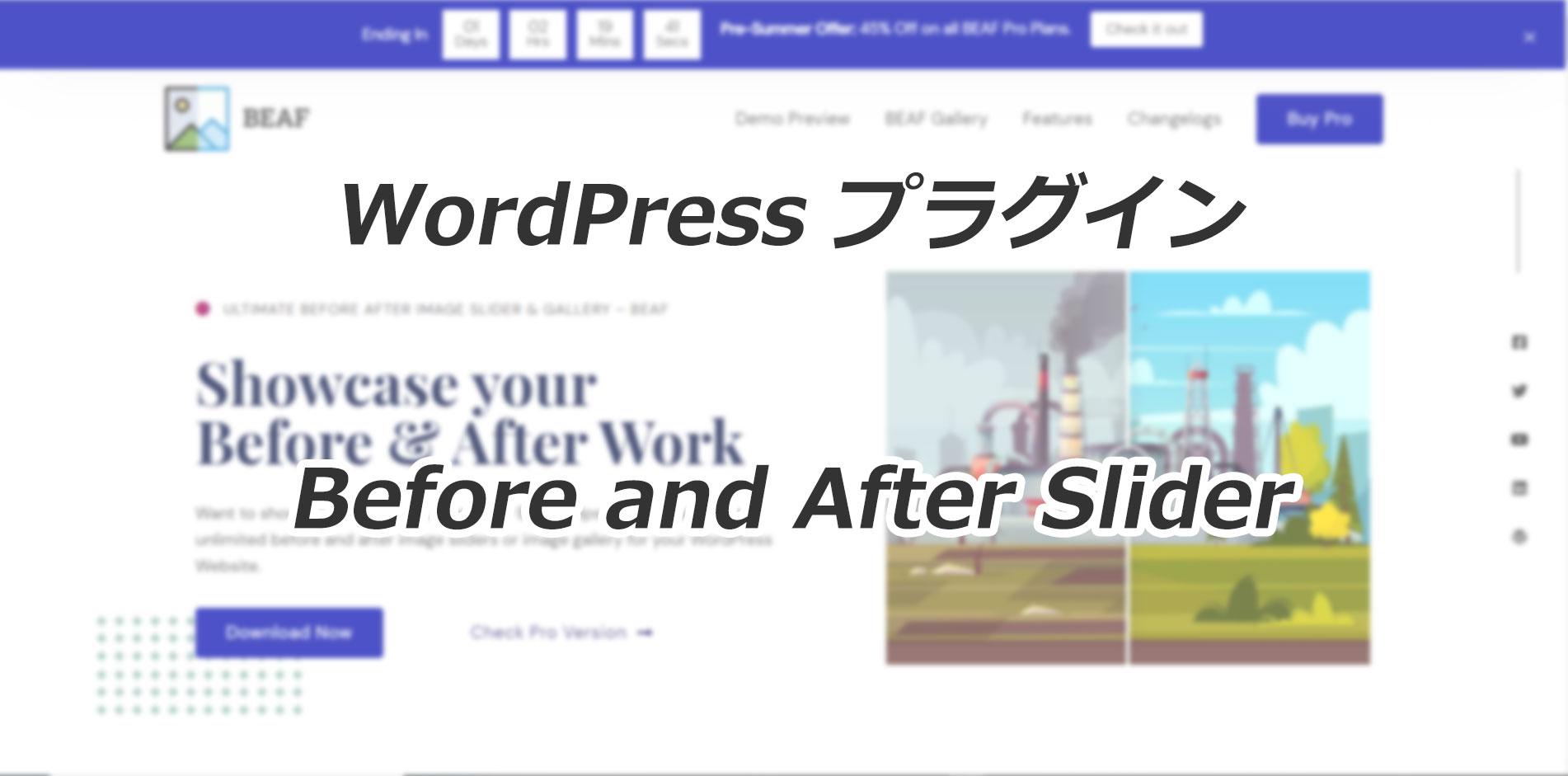 WordPressプラグイン Before and After Sliderの使い方