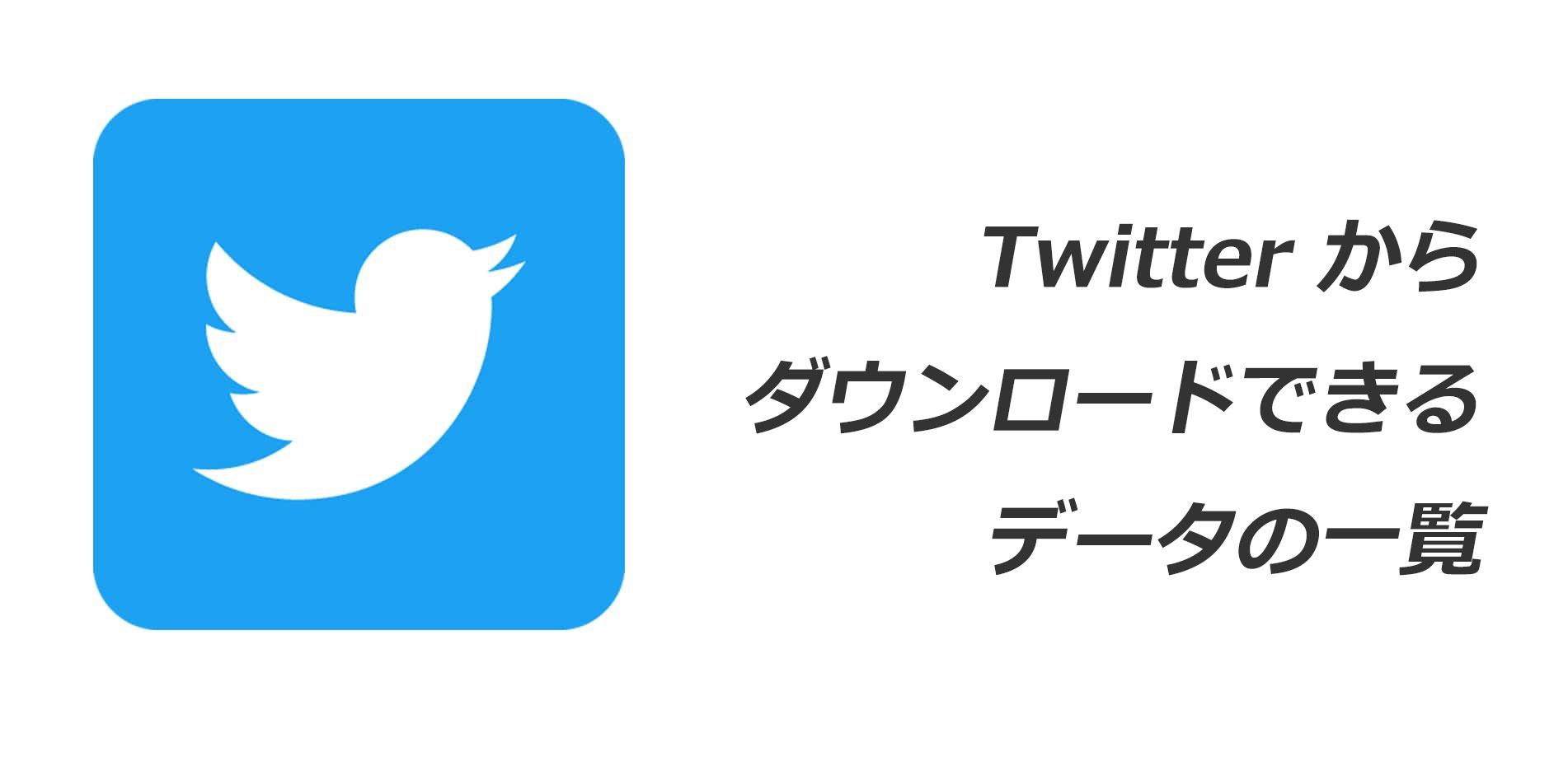 Twitter から ダウンロードできる データの一覧