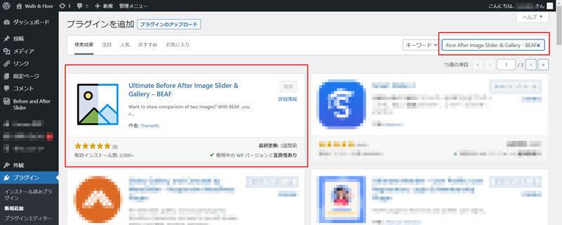 WordPressプラグイン Before and After Sliderをダウンロードして有効化する